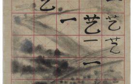 paysage wallon- encre sur papier chinois